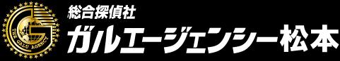 総合探偵社ガルエージェンシー松本